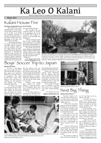 Winter 2017 print publication of Ka Leo O Kalani, the student newspaper of Kalani High School.